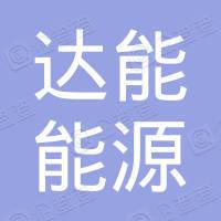 青岛达能能源科技有限公司