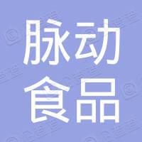 脉动(海南)食品饮料有限公司