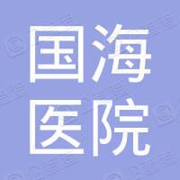 北京国海医院管理有限公司