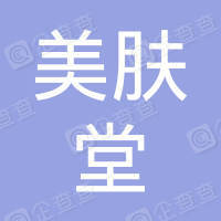 美肤堂(广州)生物科技有限公司