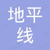 北京环球地平线国际文化教育有限公司