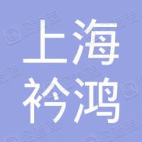 上海衿鸿建材销售有限公司