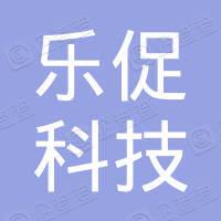 河北乐促科技有限公司保定分公司