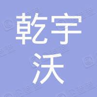 唐县乾宇沃网络科技有限公司