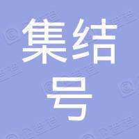 北京集结号一连投资合伙企业(有限合伙)