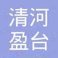 清河县盈台耐磨材料有限公司