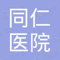 北京同仁医院管理有限公司