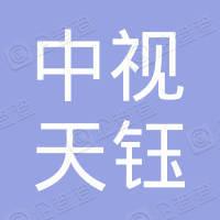 中视天钰文化传媒(北京)有限公司