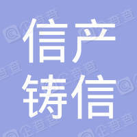 邢台信产铸信物业管理有限公司