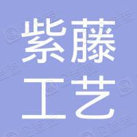 天津市紫藤工艺品有限公司