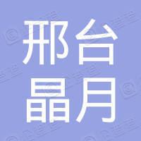 邢台市晶月房地产开发有限公司