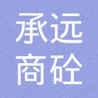 平乡县承远商砼有限公司