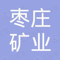 枣庄矿业(集团)付村煤业有限公司
