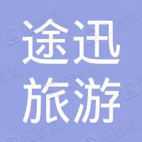 途迅旅游客运(云南)有限公司