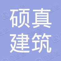 潍坊硕真建筑劳务有限公司