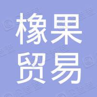 橡果贸易(上海)有限公司