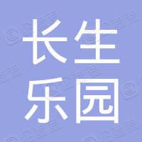北京长生乐园居家养老服务中心