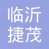 临沂捷茂木制品厂