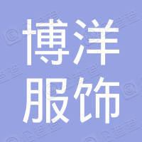 宁波博洋服饰集团有限公司