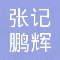 青岛张记鹏辉餐饮有限公司