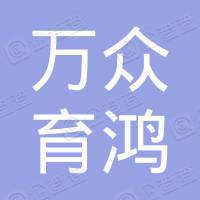 深圳市万科兴业房地产开发有限公司