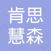 北京肯思慧森教育科技有限公司