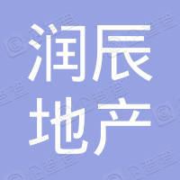 邢台市润辰房地产开发有限公司桥东分公司