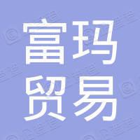 清河县富玛贸易有限公司