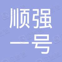 北京顺强一号科技合伙企业(有限合伙)