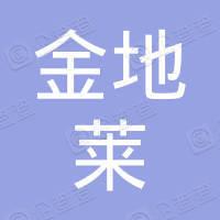 北京金地莱建筑工程有限公司