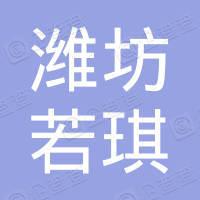 潍坊若琪建设工程有限公司