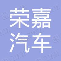 嘉兴市荣嘉汽车服务有限公司