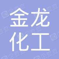 茌平县金龙化工有限公司