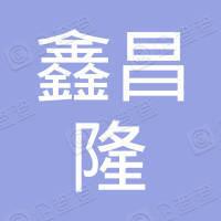 山东鑫昌隆钢材有限公司