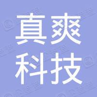 广东真爽科技有限公司