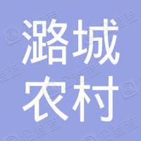 山西潞城农村商业银行股份有限公司