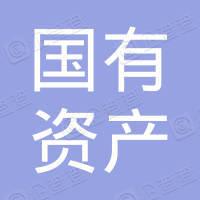 北京市海淀区国有资产投资管理有限公司