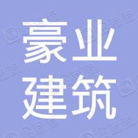 潍坊豪业建筑工程有限公司