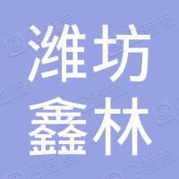 潍坊鑫林建筑工程有限公司