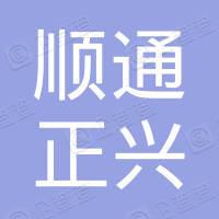 北京顺通正兴清洁服务有限公司