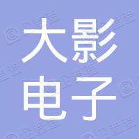 大影(滨州)电子商务有限公司
