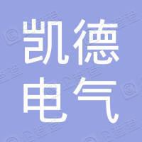 凯德电气技术(长沙)有限公司