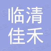 临清市佳禾电子商务有限公司