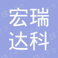 北京宏瑞达科科技有限公司