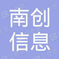 青岛南创信息咨询有限公司