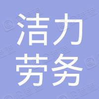 青岛洁力劳务服务有限公司