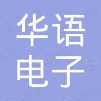 华语(济南)电子商务有限公司