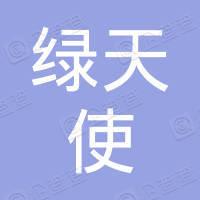 青岛绿天使智创产业园管理有限公司