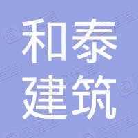 潍坊和泰建筑工程有限公司