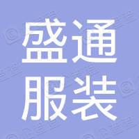 山东省盛通服装设计有限公司